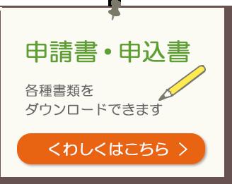 申込書・申請書